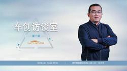 清行汽车张华坤:新能源起点在三四线城市