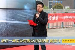 搜狐汽车专访:浙江一洲长安商用汽车戴总