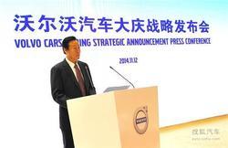 沃尔沃宣布大庆战略引SPA平台及豪华轿车