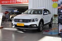 [南京]大众蔚领限时直降1.4万元现车充足