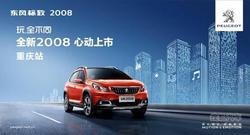 玩全不同 东风标致全新2008即将登陆重庆