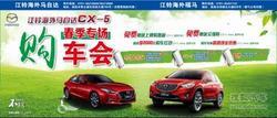 周末 江铃海外马自达CX-5春季专场购车会