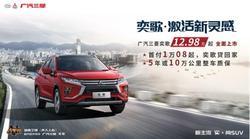 售12.98-18.58万 广汽三菱奕歌全新上市