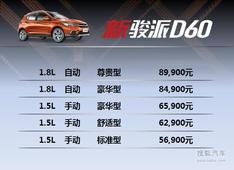动感SUV新骏派D60长沙越值上市 5.69万起