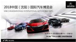 2018沈阳车展来袭 沈阳讴歌重磅福利火爆上线