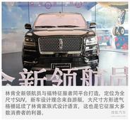 全尺寸豪华SUV 搜狐实拍林肯全新领航员