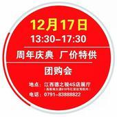 周年店庆:12月17日 厂价特供车 团购会