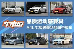 豪华品牌有低价 A4L/C级等豪华中级车推荐