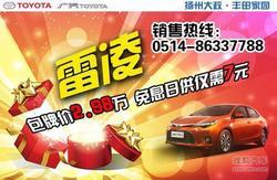 丰田雷凌全包价2.98万起免息日供仅需7元