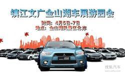 "SUV世家广汽三菱与您约""惠""金山湖车展"