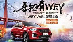 9.16 WEY品牌VV5s仕通•兰州上市发布会