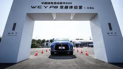 油电交融 WEY P8驾趣体验营首站登陆天津