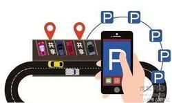 西安预计年底发布智慧停车平台 方便出行