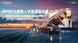 东莞鸿粤Jeep元宵情人节 浪漫购车惠