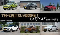 T时代自主SUV哪家强?1.5T/1.8T SUV推荐