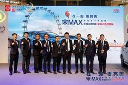 宋MAX 6座山东星级上市 售价7.99万元起!