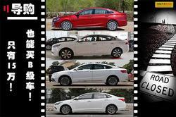 仅15万也能买B级车!价格亲民中型车精选