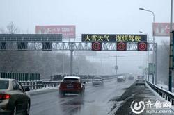 山东高速试点可变限速系统 交通事故减少