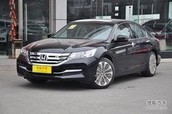 [新乡]本田雅阁购车优惠2.6万元现车销售