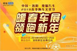 2018洛阳搜狐车展 3月23日-25日火爆来袭