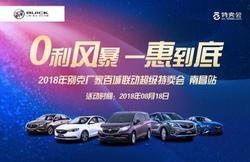 2018别克厂家百城联动超级特卖会—南昌站
