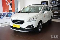 [徐州]标致3008最高优惠8000元 少量现车