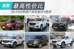 最高降2.7万 驭胜S350/汉兰达等硬派SUV推荐