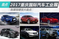 2017重庆车展:各个展馆里面的硬货大盘点