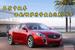品质中级车 君威/帕萨特等最高优惠2.8万