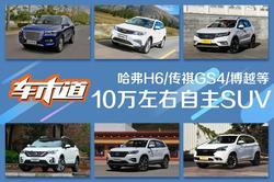 实用派之选 哈弗H6/博越等国产车型推荐!