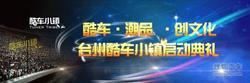 12月18日台州酷车小镇开工典礼启动在即!