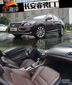 长安睿骋CC全测评 自主中高级轿车新标杆