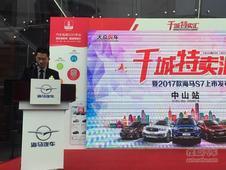2017款海马S7中山地区上市 9.88万元起