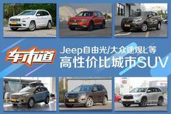 年末促销 自由光/途观L等城市家用SUV优惠
