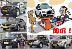 买车无需多花钱 多款加价车替代购车方案