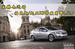 家轿也运动 福克斯/起亚K3等最高降1.5万