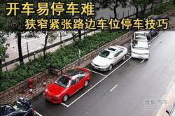 开车易停车难 狭窄紧张路边车位停车技巧
