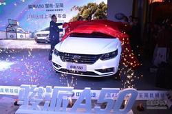 骏派A50昆明正式上市 售5.59—7.29万元