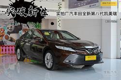 突破新生 实拍广汽丰田全新第八代凯美瑞