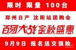 郑州日产9月9日辽宁区团购会盛情上演