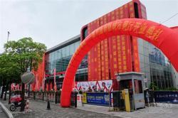 嘉利德斯新城市展厅开业