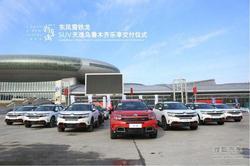 有种SUV叫天逸新疆乌鲁木齐乐享交付仪式