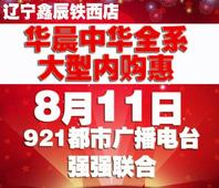 华晨中华全系大型内购会与您相约8月11日