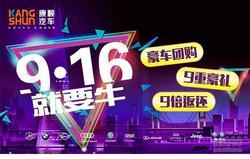 9•16千人团 康顺汽车第四届豪华车购车节