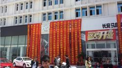 襄阳建银金马长安马自达4S店开业仪式盛大开启