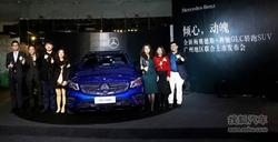 全新梅赛德斯-奔驰GLC轿跑SUV登陆广州!