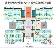 2015天津第十四届梅江国际车展 观展指南