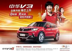 中华V3二代全新升级  邂逅不一样的人生!