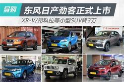 劲客上市 XR-V/昂科拉等小型SUV降3万元!
