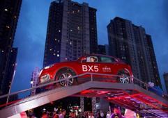 宝沃主宰都市夜生活BX5派对倡导潮流生活